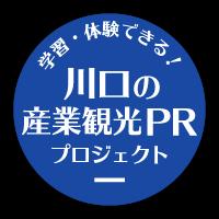 川口の産業観光PRプロジェクト